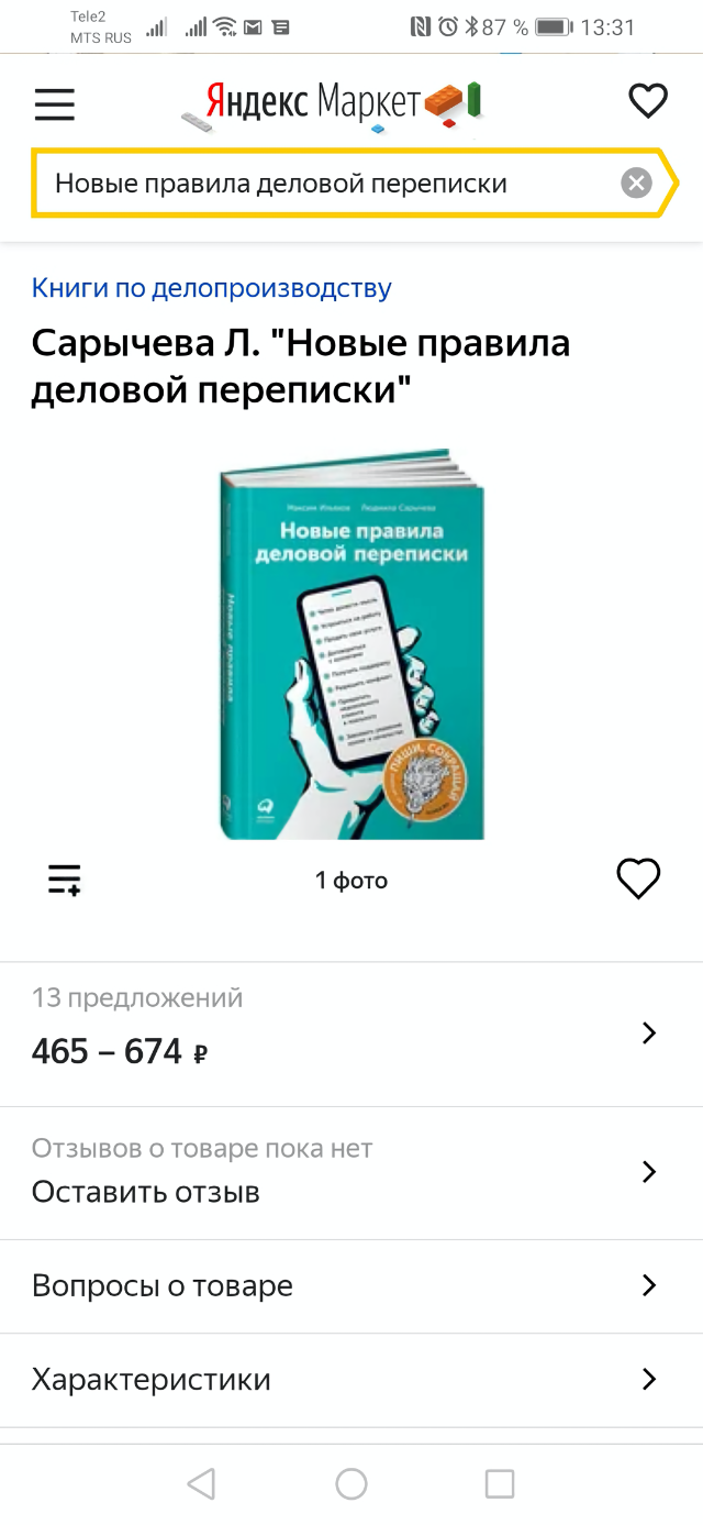 «Яндекс-маркет» показывал минимальную цену на книгу — 465<span class=ruble>Р</span>