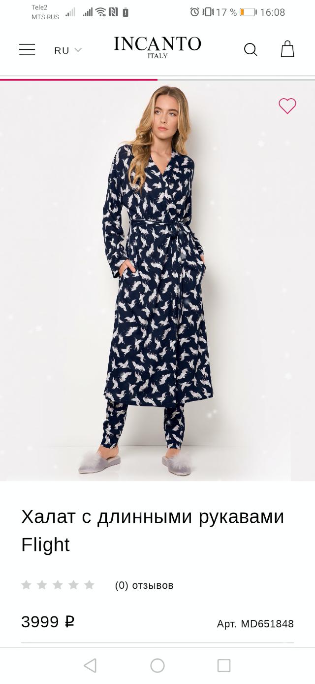 Чтобы не ошибиться с размером, я примерила этот халат в магазине «Инканто», там он стоил 3999<span class=ruble>Р</span>