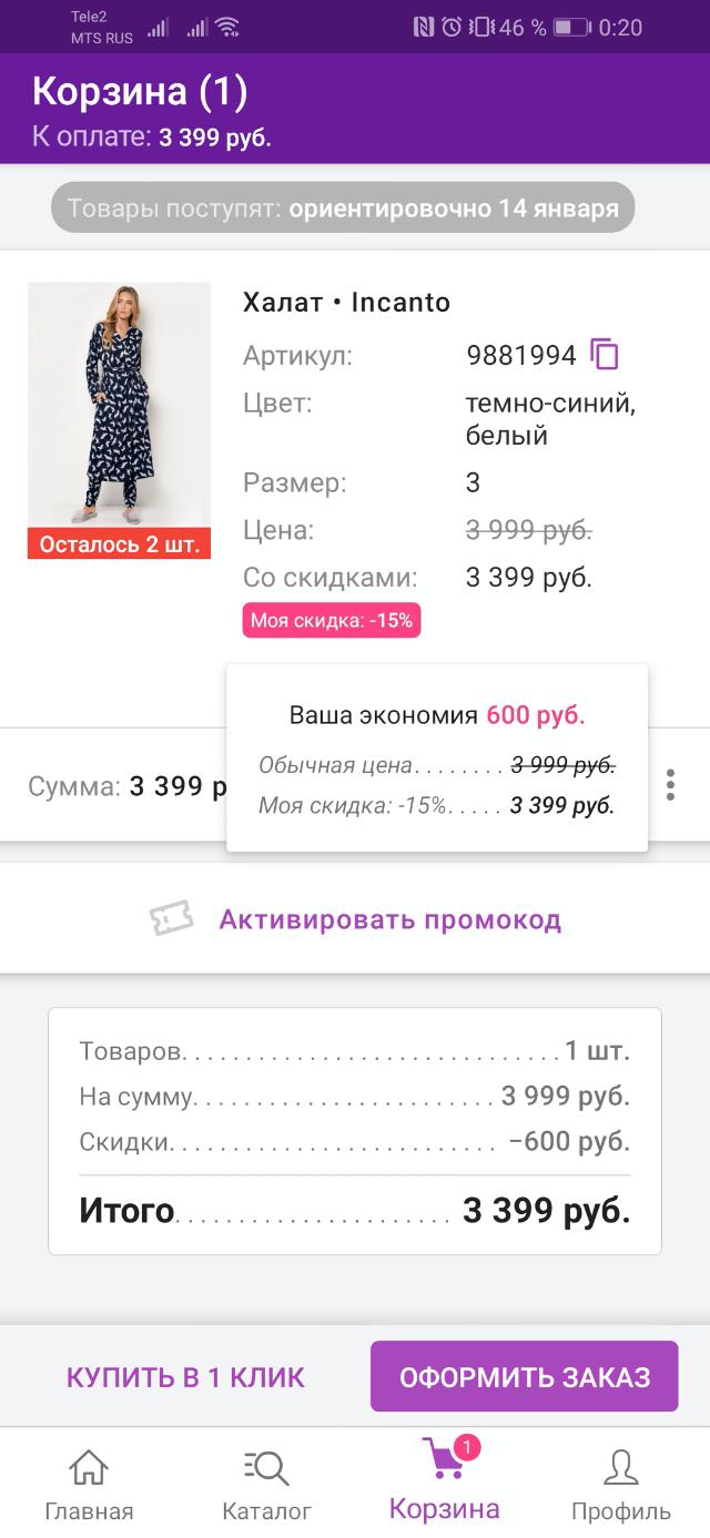 А потом заказала его на «Вайлдберриз» за 3399<span class=ruble>Р</span> благодаря своей скидке 15%. Так потратила на 600<span class=ruble>Р</span> меньше, избежала отказа и увеличила процент выкупа