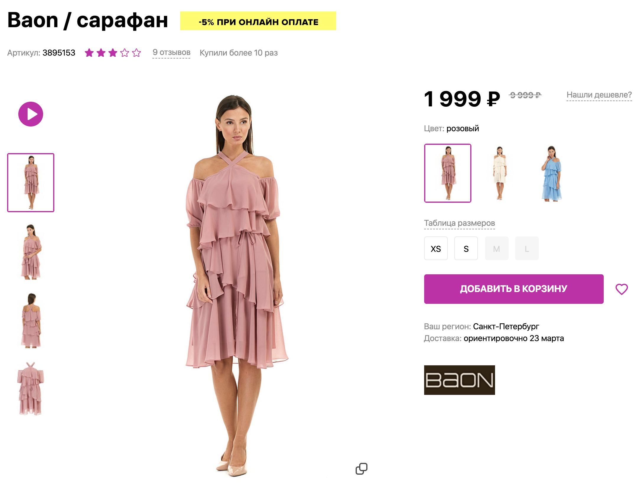 Этого сарафана нет в магазине «Баон» с 2018&nbsp;года, а на «Вайлдберриз» он до сих пор продается за 1999<span class=ruble>Р</span> вместо 9999<span class=ruble>Р</span>