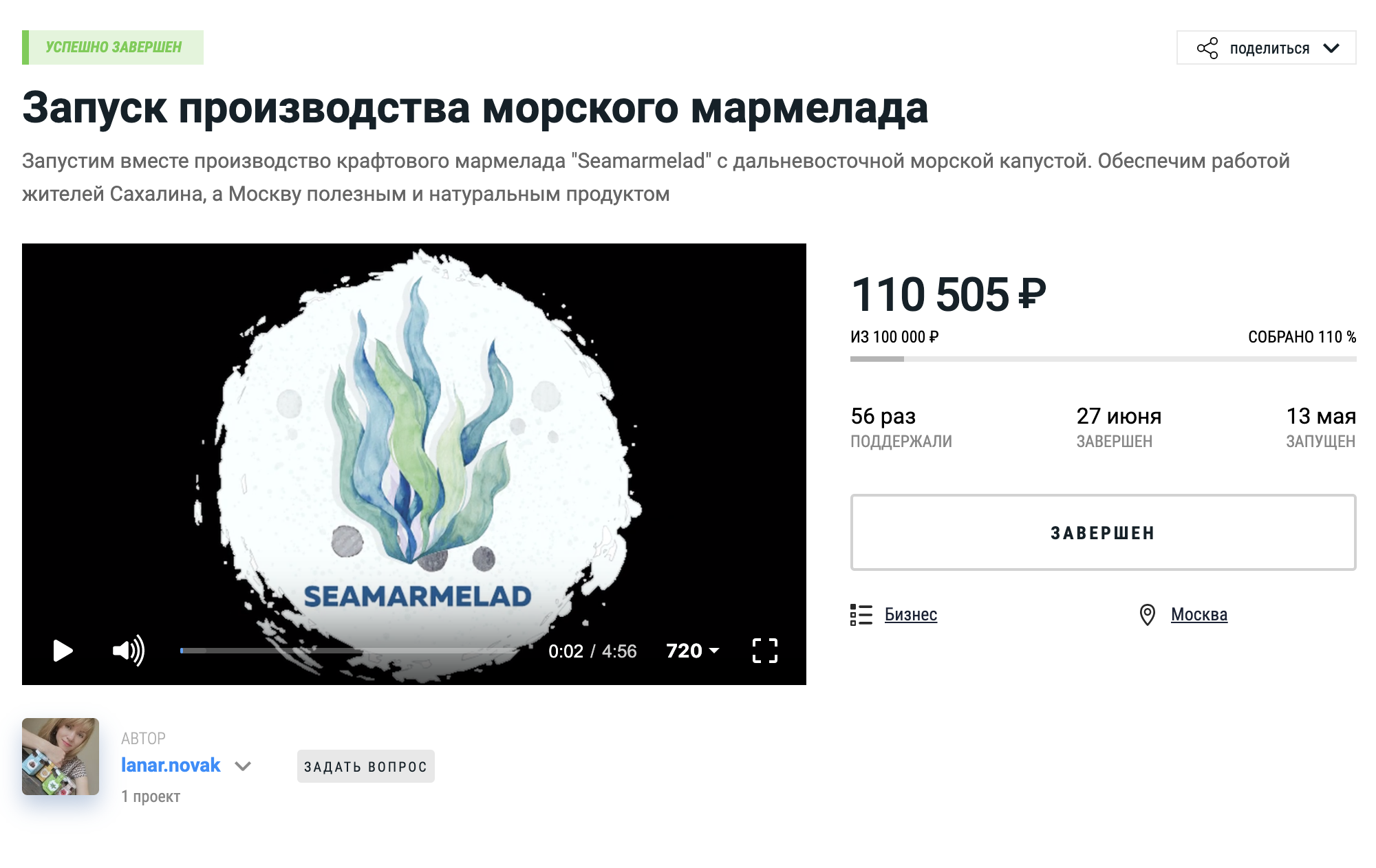 Скриншот страницы краудфандинговой компании Sea Marmelad на сайте «Планета-ру»