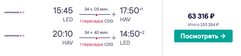 Когда я писал эту статью, самые дешевые авиабилеты Санкт-Петербург — Гавана — Санкт-Петербург на четырех человек на новогодние праздники 2021&nbsp;года стоили 253 264<span class=ruble>Р</span>