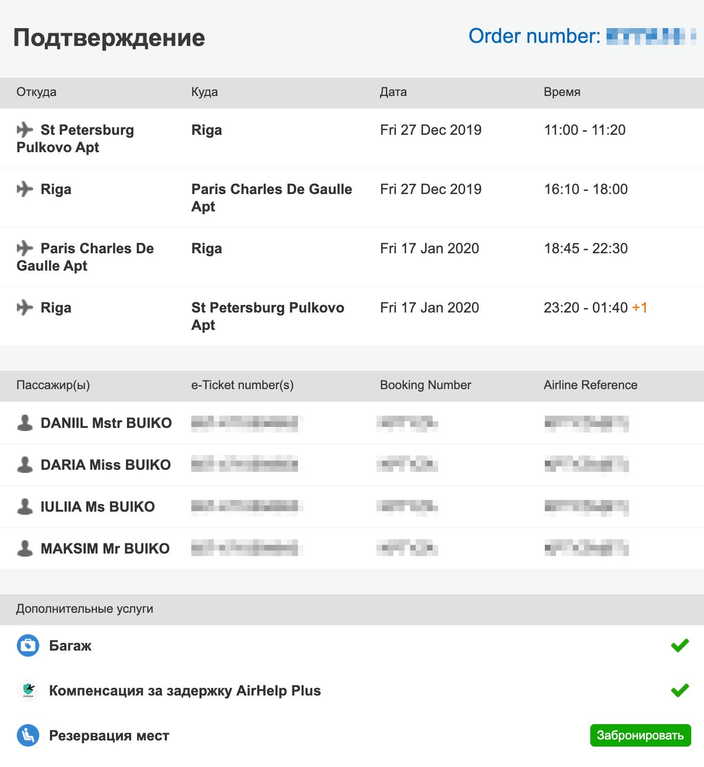 Авиабилеты Санкт-Петербург — Париж — Санкт-Петербург я покупал через агрегатор: цена была ниже, чем на официальном сайте авиакомпании