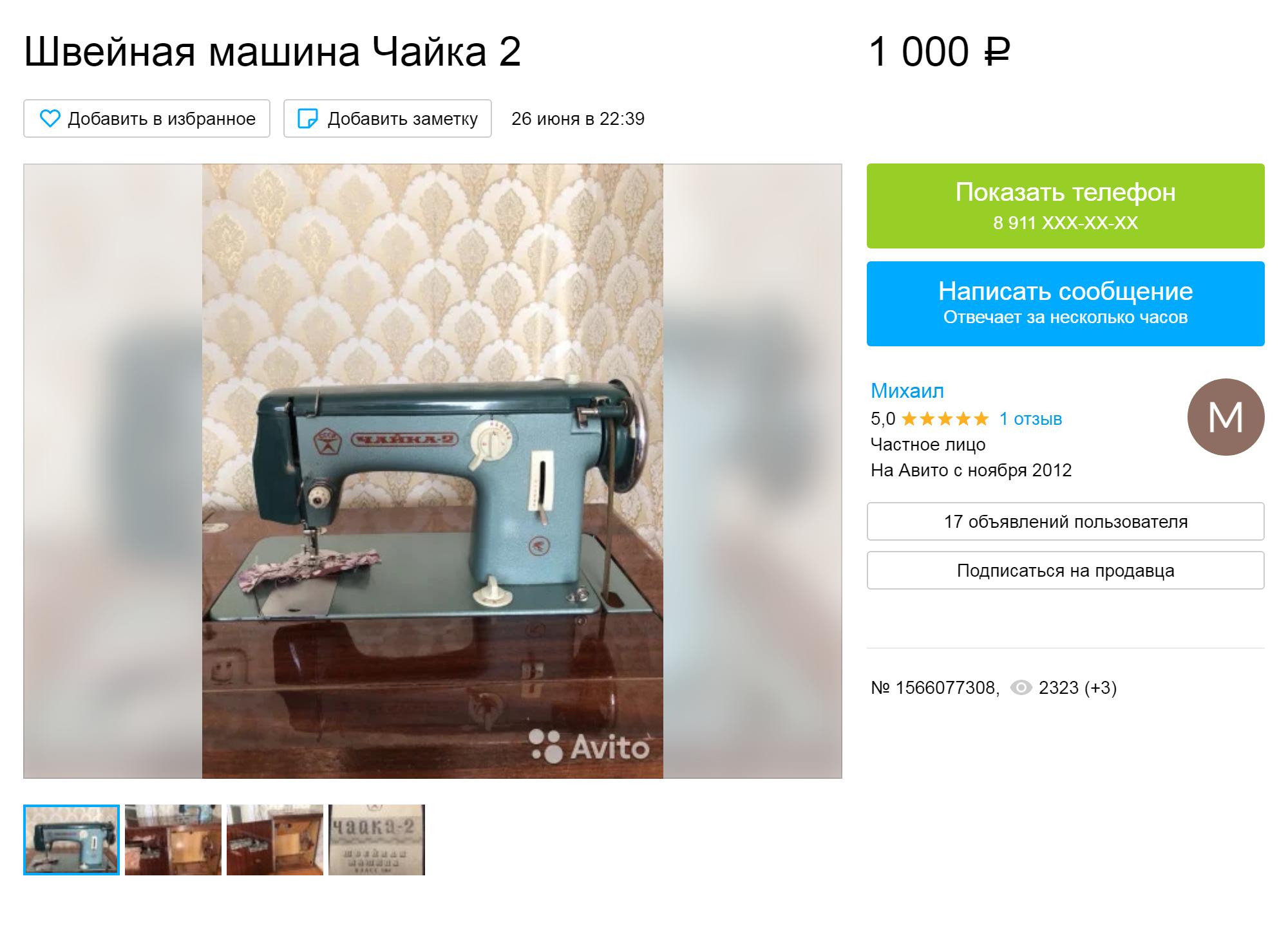 На «Авито» такие машинки, как у меня, стоят не дороже 1500<span class=ruble>Р</span>