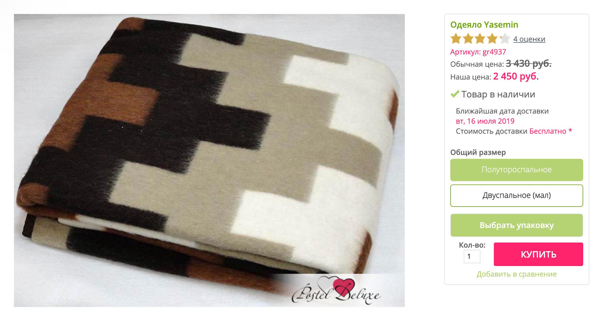 Одеяло из шерсти мериноса можно купить в интернете за 2570 рублей