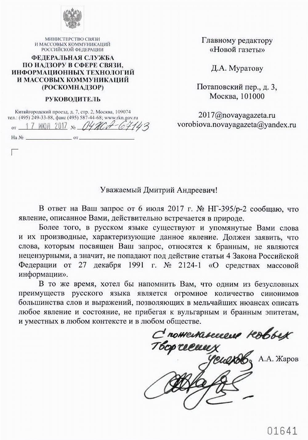 Глава Роскомнадзора пишет, что мудаки в природе встречаются и слово «мудак» в список нецензурных не входит. Источник: «Новая газета»