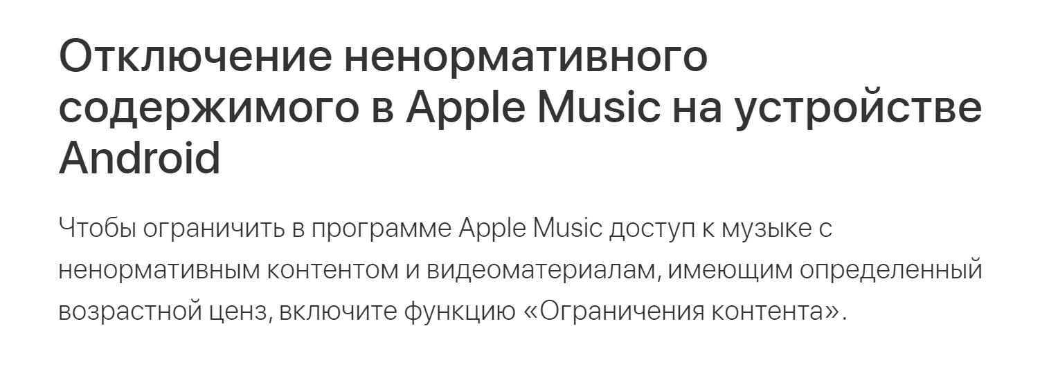 Далеко не все стриминговые сервисы позволяют настроить фильтрацию нецензурных песен. Мне не удалось найти такую функцию в «Яндекс-музыке». А вот «Эпл-мьюзик» так делать умеет