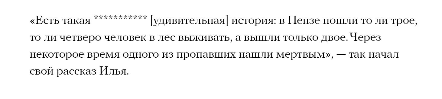 Например, вот так поступает «Медуза», когда приводит в материале цитаты героев