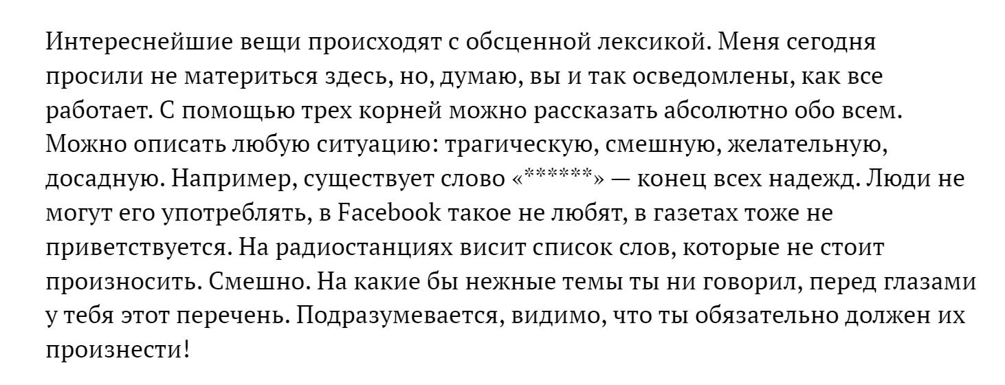 Это пример из интервью Татьяны Толстой «Собаке»