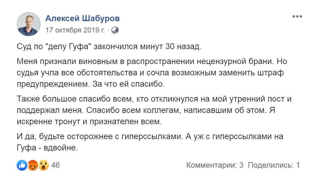 Алексей Шабуров предупреждает об опасности гиперссылок в своем фейсбуке