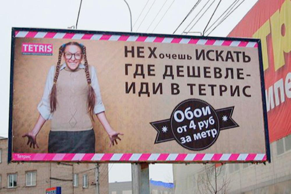 А эта реклама обошлась в 100 000<span class=ruble>Р</span> штрафа. Источник: novvedomosti.ru
