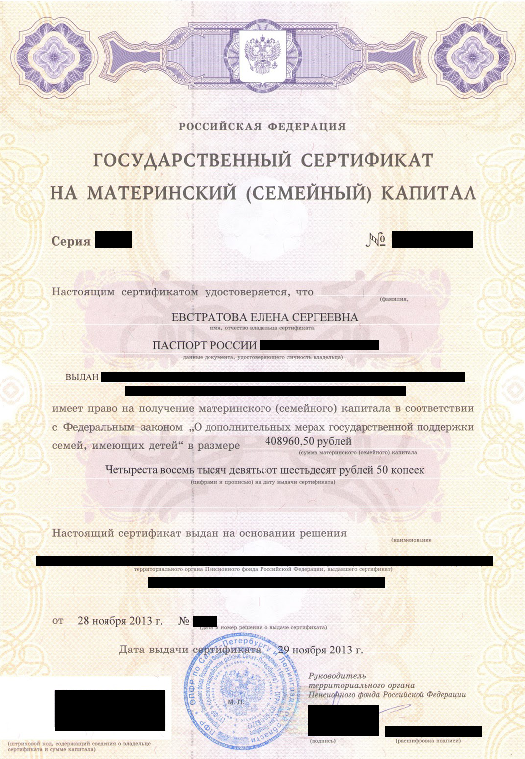 Автор <span class=nobr>Т—Ж</span> Лена Евстратова поделилась документами, которые помогли ей погасить часть ипотеки маткапиталом. Главный документ — сертификат на маткапитал