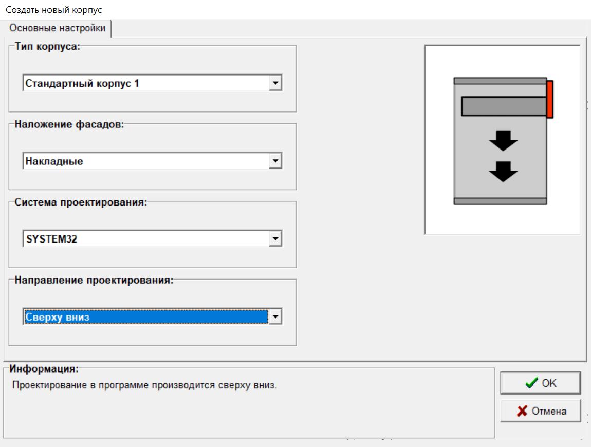 В «Диналоге» надо указать тип и параметры самого шкафа. «Стандартный шкаф» — обычная тумбочка с ящиками