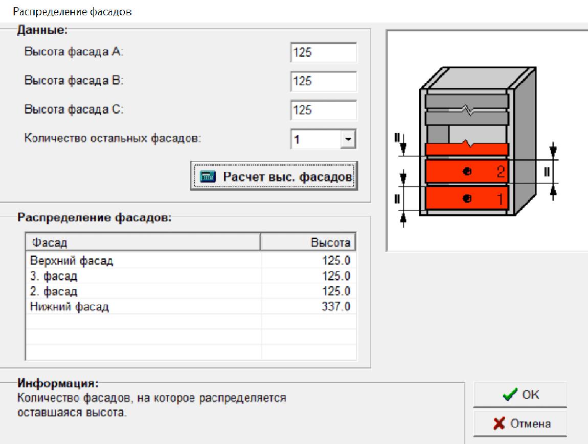 После этого указать параметры ящиков внутри корпуса