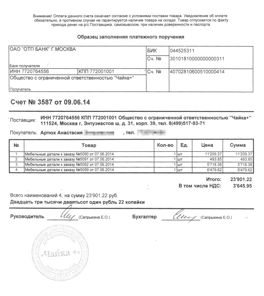 Помимо деталей для шкафа на балкон мы заказали несколько листов ЛДСП для&nbsp;других нужд, поэтому в счете сумма больше 18 400<span class=ruble>Р</span>