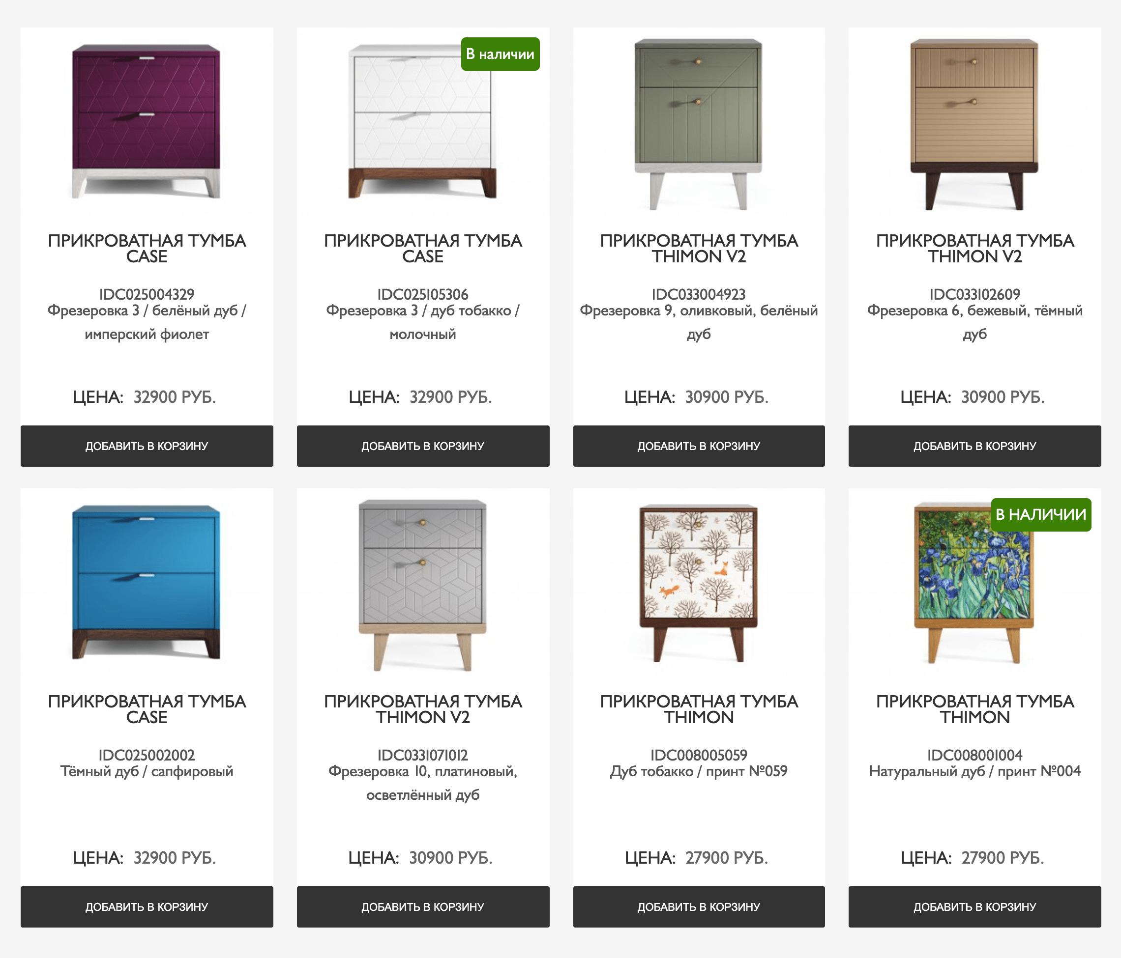 Цены на дизайнерские тумбочки