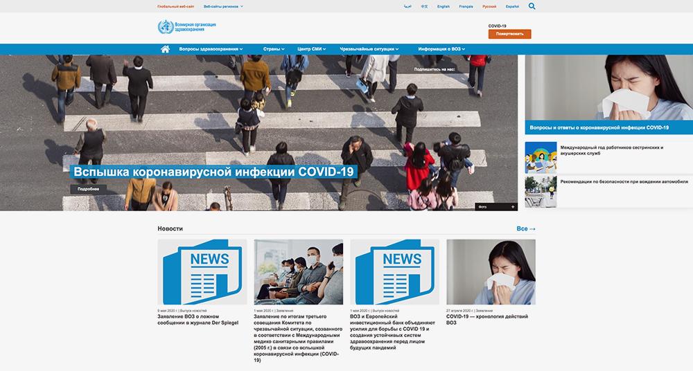 Русскоязычная версия сайта ВОЗ
