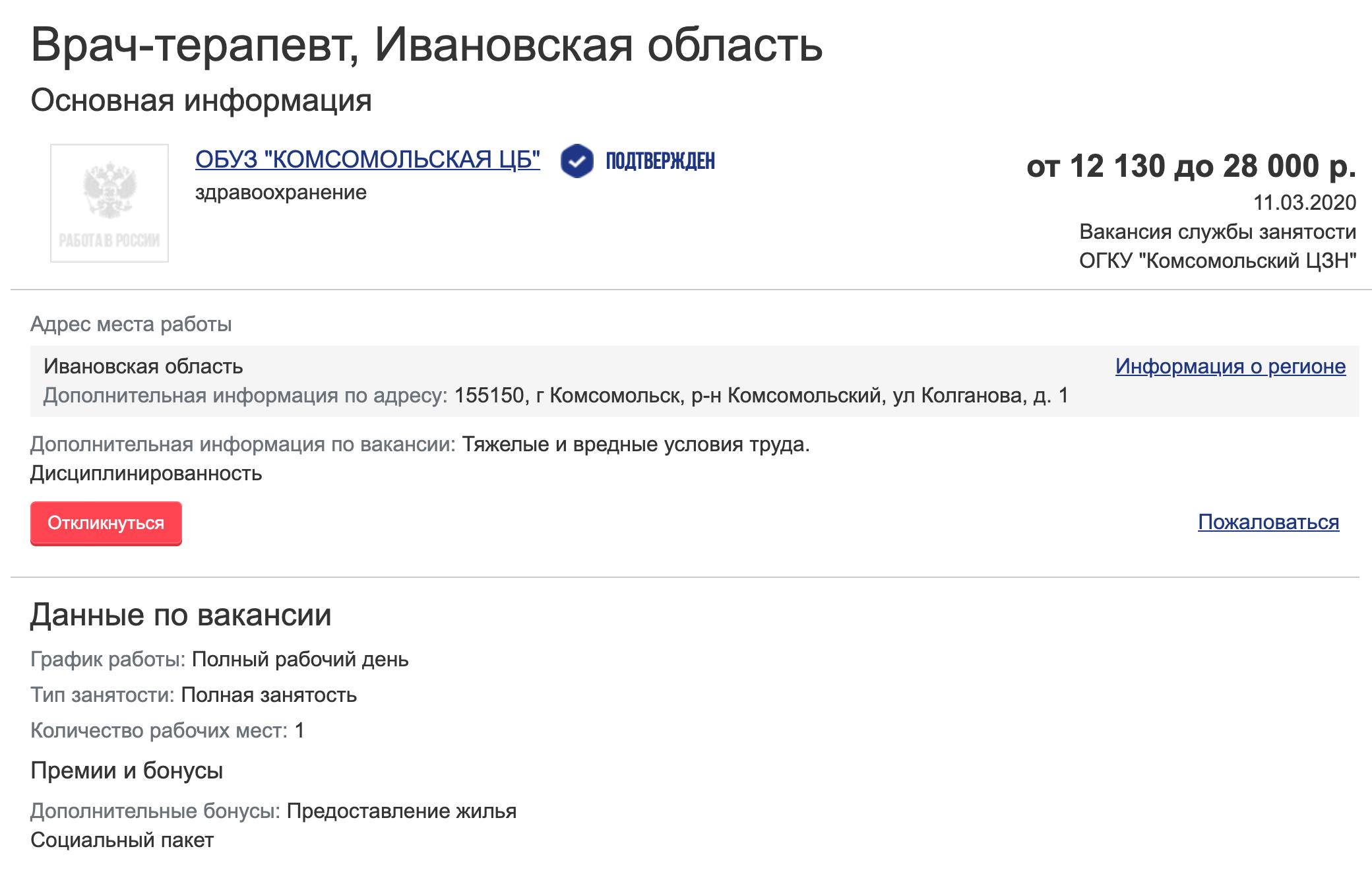 Врачу-терапевту вцентральной больнице Комсомольска Ивановской области предлагают 28тысяч рублей вмесяц. Средняя зарплата порегиону — 26,4тысячи рублей