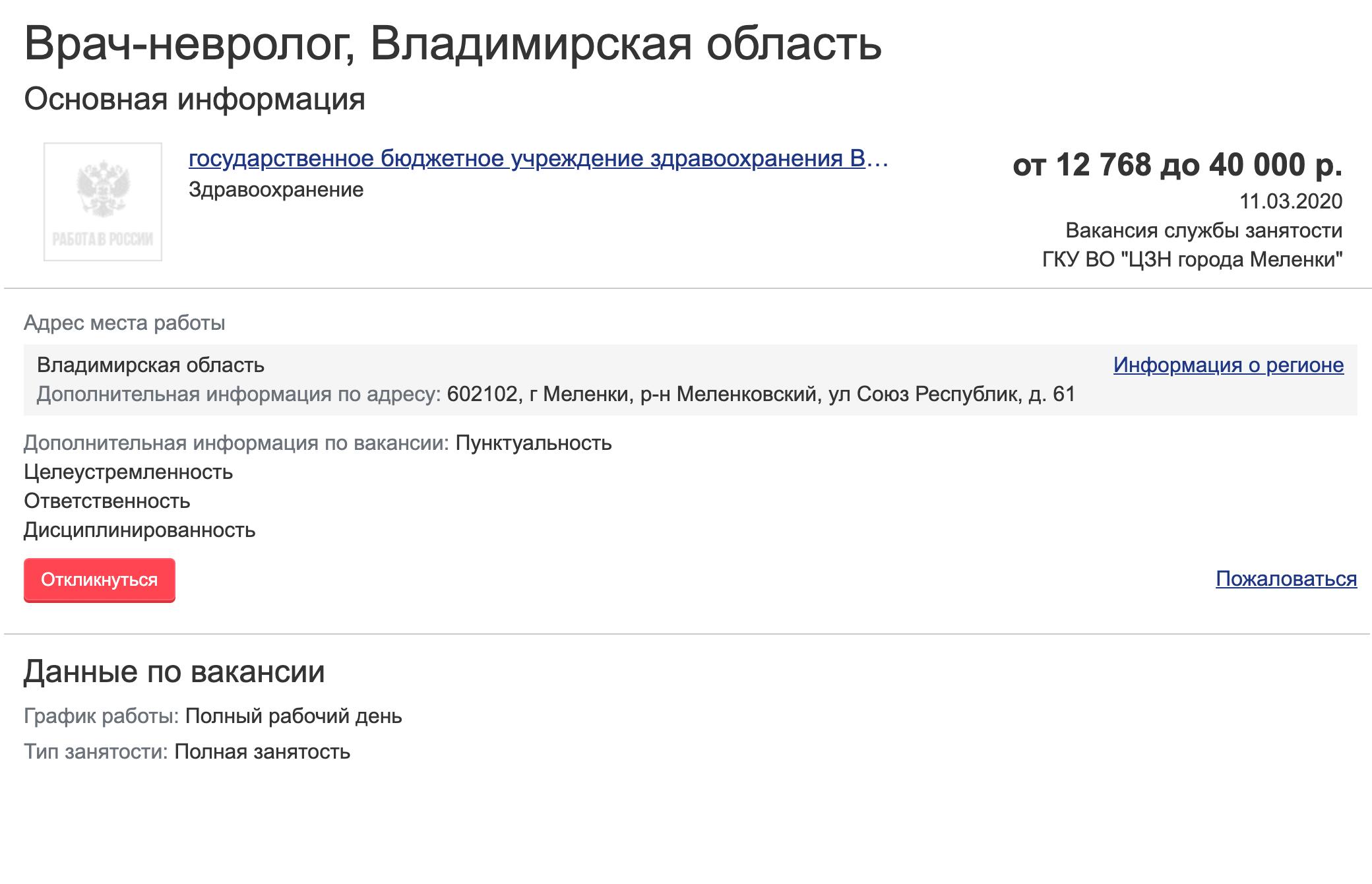 Неврологу вМеленковской районной больнице Владимирской области предлагают от12,8 до40тысяч рублей. Средняя зарплата порегиону — 32,3тысячи рублей