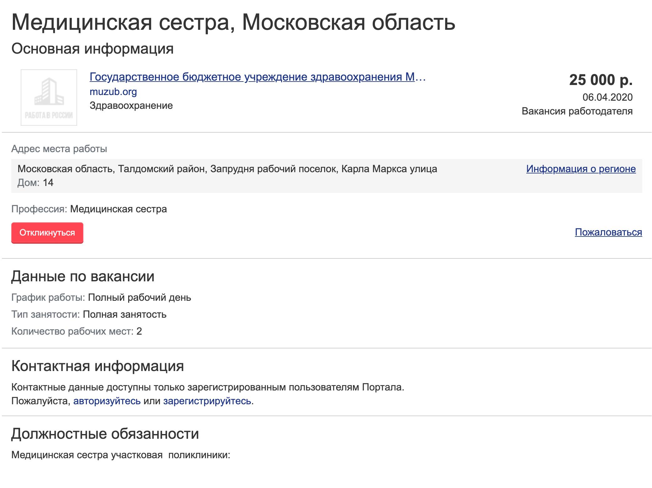 Медсестре участкового врача вТалдомской районной больнице Московской области предлагают зарплату 25тысяч вмесяц. Средняя порегиону — 55,2тысячи рублей