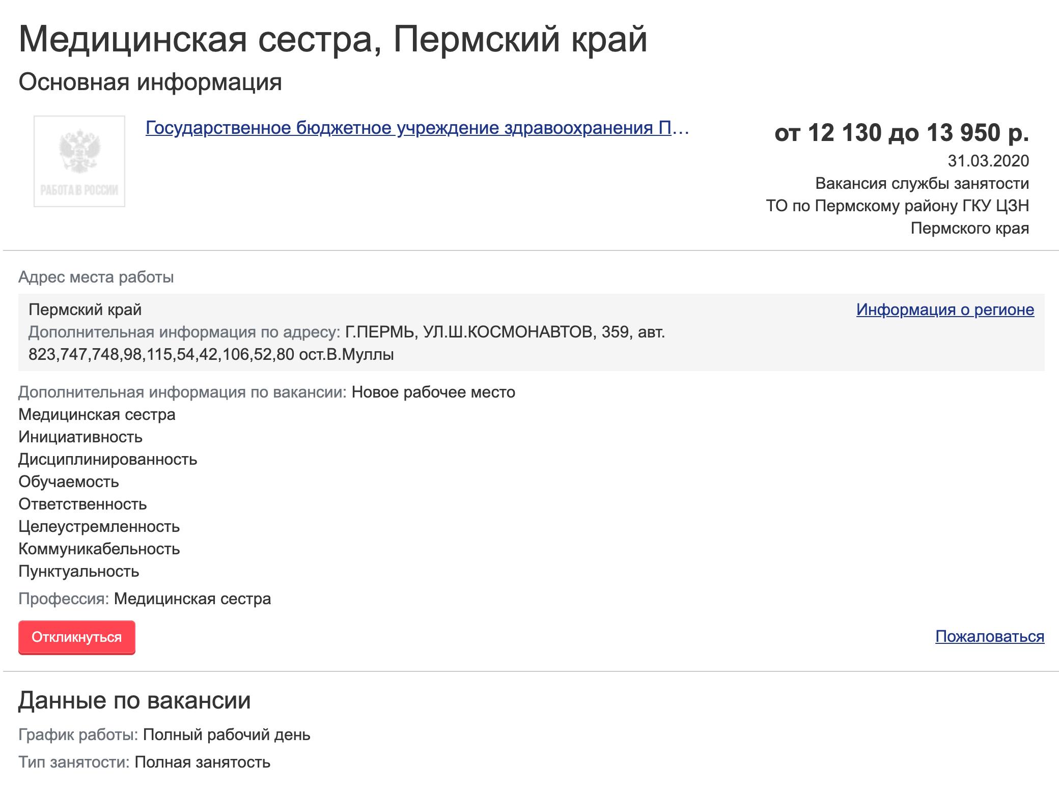 Медсестра в&nbsp;кабинете стоматолога в&nbsp;Пермской центральной районной больнице может зарабатывать до&nbsp;13&nbsp;950&nbsp;<span class=ruble>Р</span> в&nbsp;месяц. Средняя зарплата по региону — 37&nbsp;тысяч