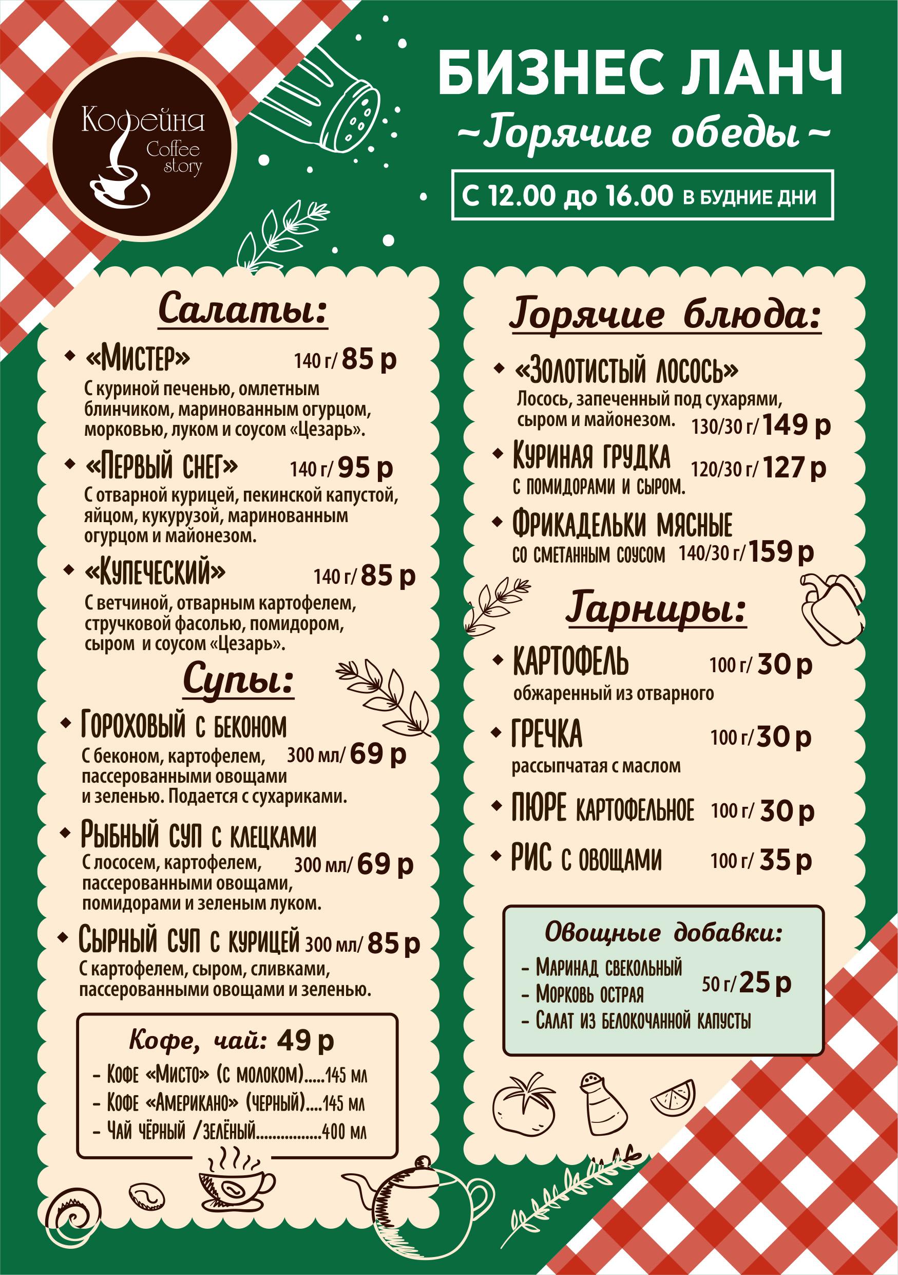 Меню бизнес-ланча в Coffee Story. Если заказать суп, салат, горячее, гарнир и чай, то заплатить придется чуть меньше 400 рублей. Это близко к официальной статистике — Кемеровостат посчитал, что обед в кафе стоит 373,45<span class=ruble>Р</span>