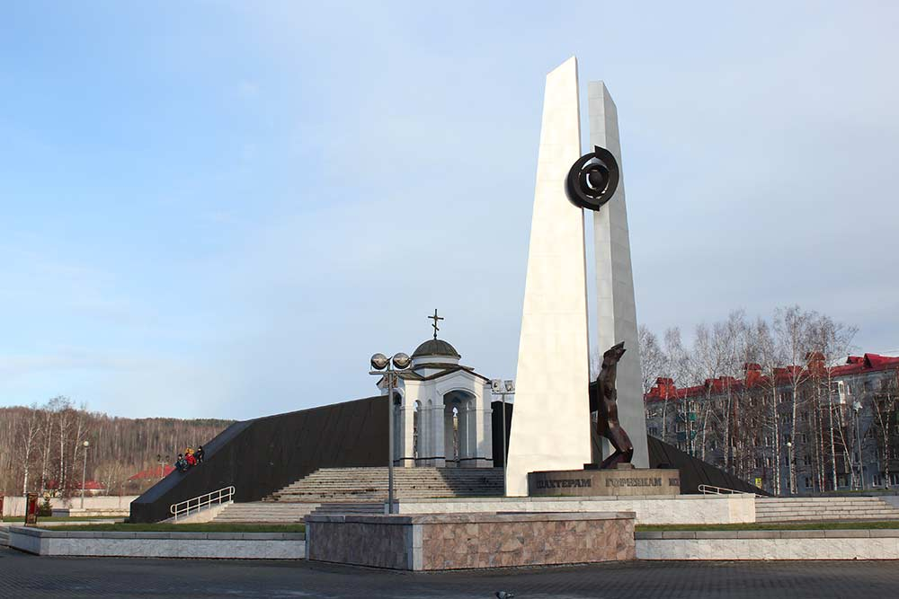 Мемориал шахтерской славы. Открыт в 2001году. Это место памяти о погибших шахтерах
