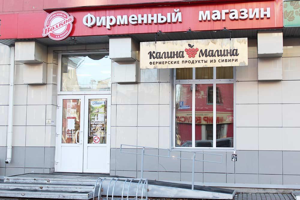 Магазин фермерских продуктов «Калина-малина». Таких в городе три: в центре, в Западном и Восточном районах