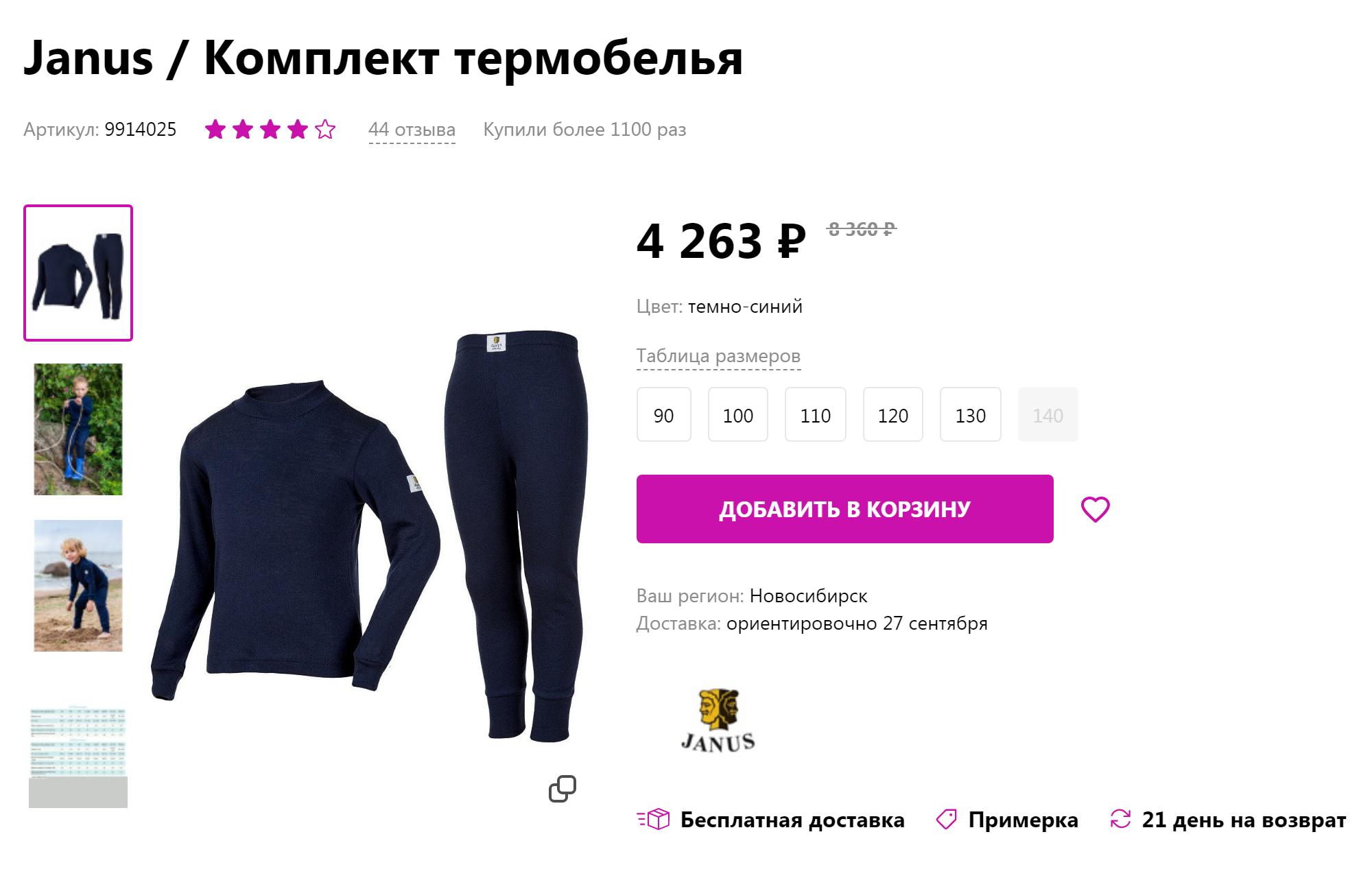 Шерстяное термобелье «Янус». Шерсть стоит заметно дороже синтетики. Источник: wildberries.ru