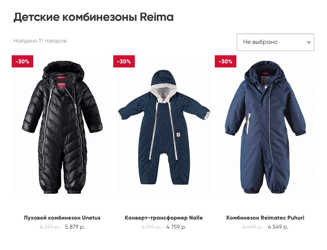 Когда я пишу эту статью, вмагазинах проходят зимние распродажи, нодаже соскидкой в50% цены назимние модели комбинезонов «Рейма» немаленькие. Источник: reimashop.ru