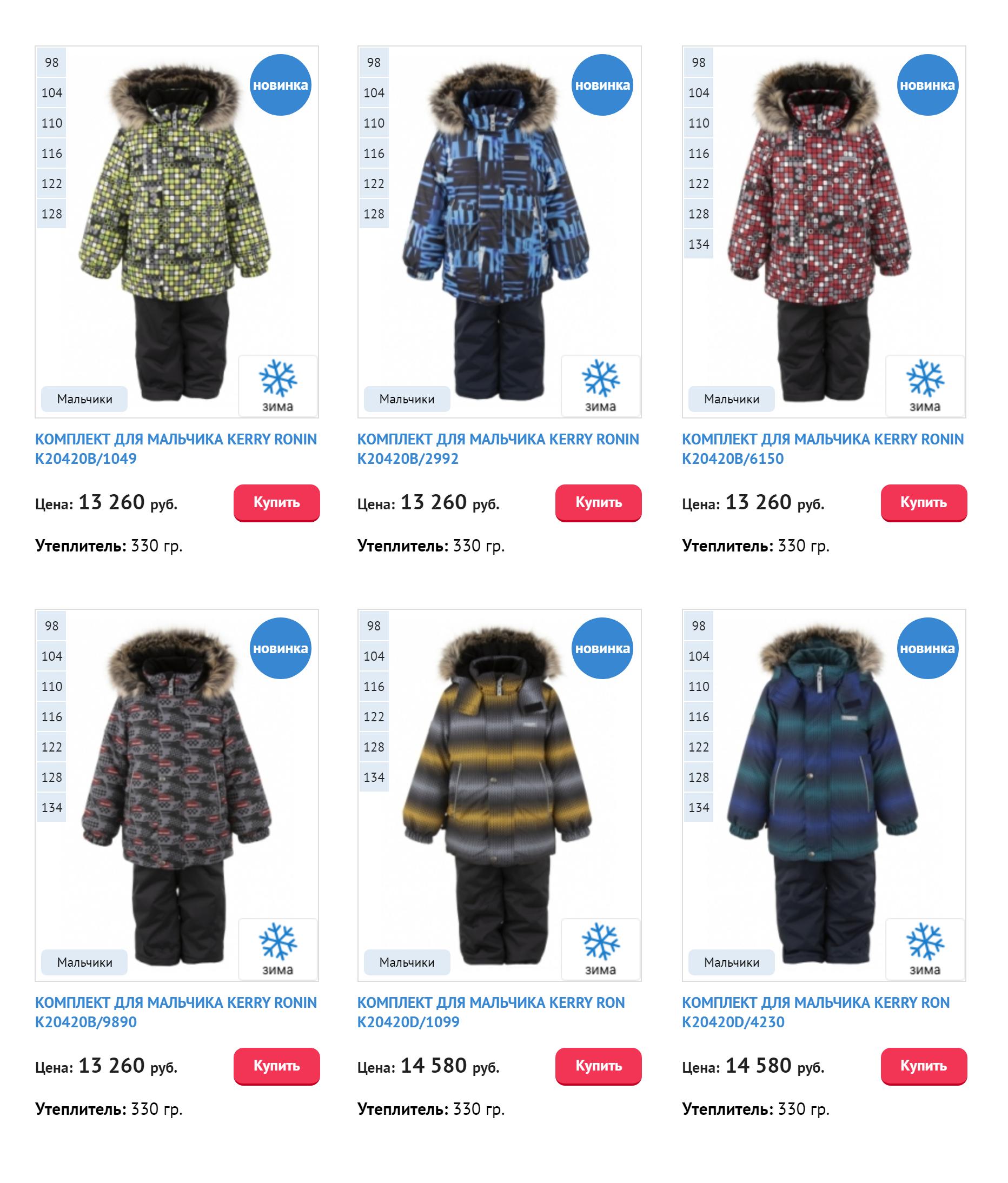 Цены на комплекты заметно выше цен на комбинезоны. Источник: kerry.su
