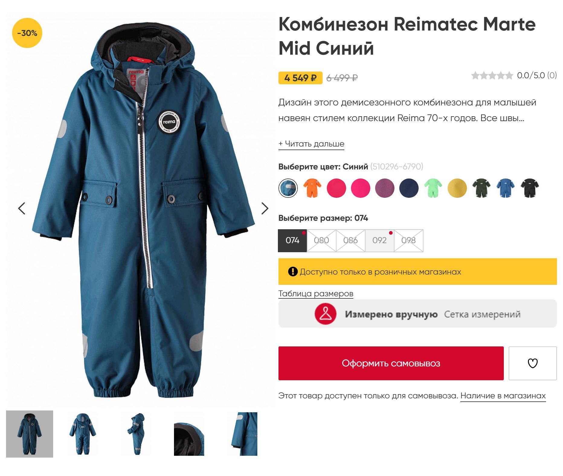 Цена на новый комбинезон «Рейма»