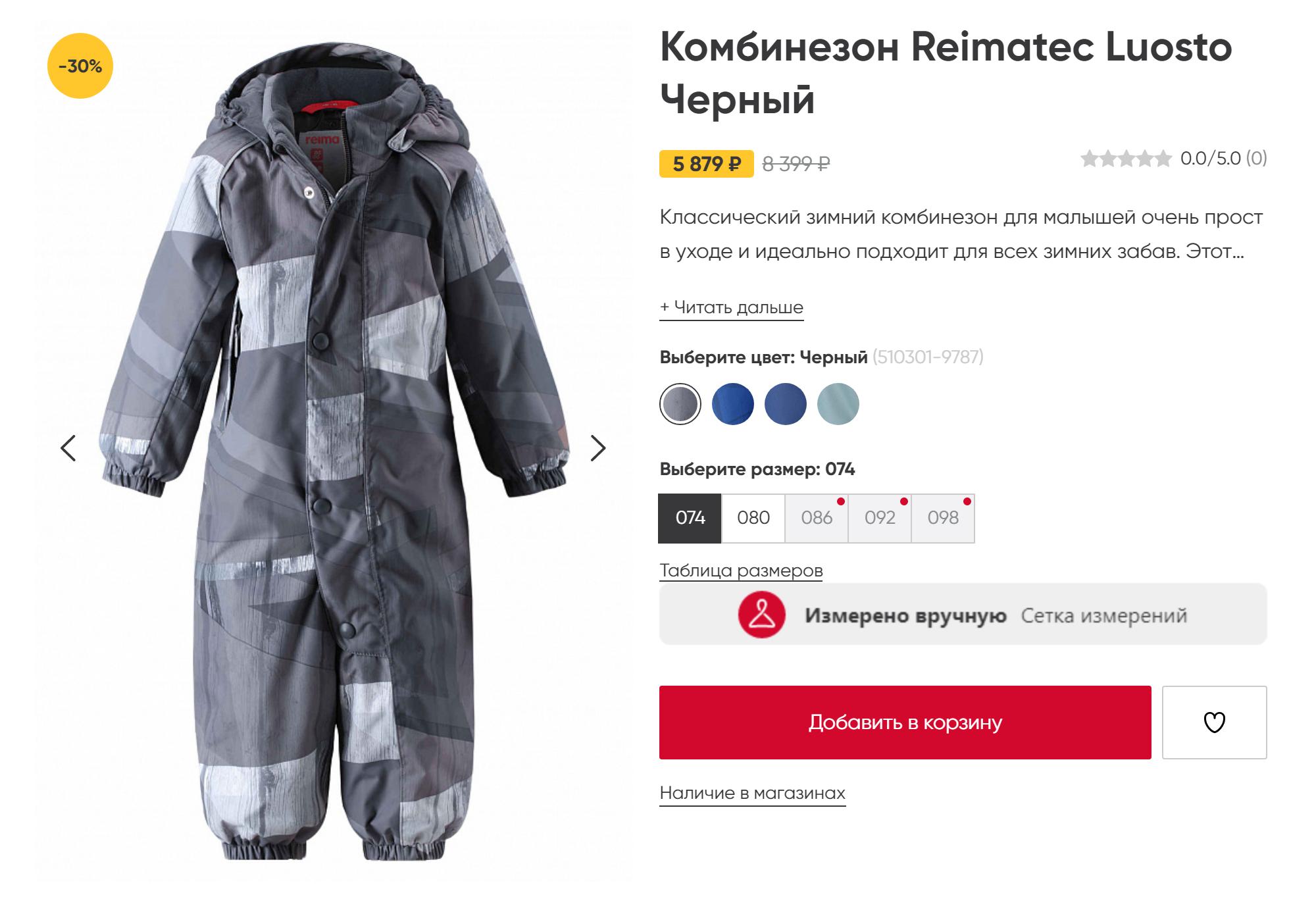 Комбинезоны, которые я купила, аналогичны этому. Когда покупала, цены в магазине были близки к зачеркнутой — 8399<span class=ruble>Р</span>. Я купила значительно дешевле. Источник: reimashop.ru