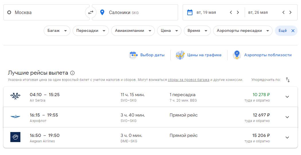 Рейс из Москвы в Салоники в высокий сезон в конце мая стоит на 1000<span class=ruble>Р</span> дешевле, чем до Афин
