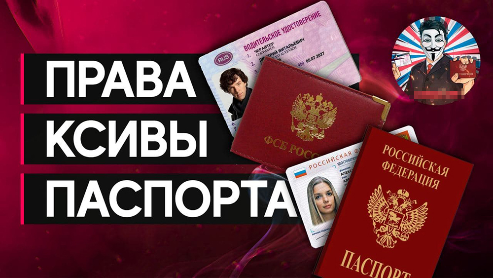 Дляжелающих также доступны паспорта
