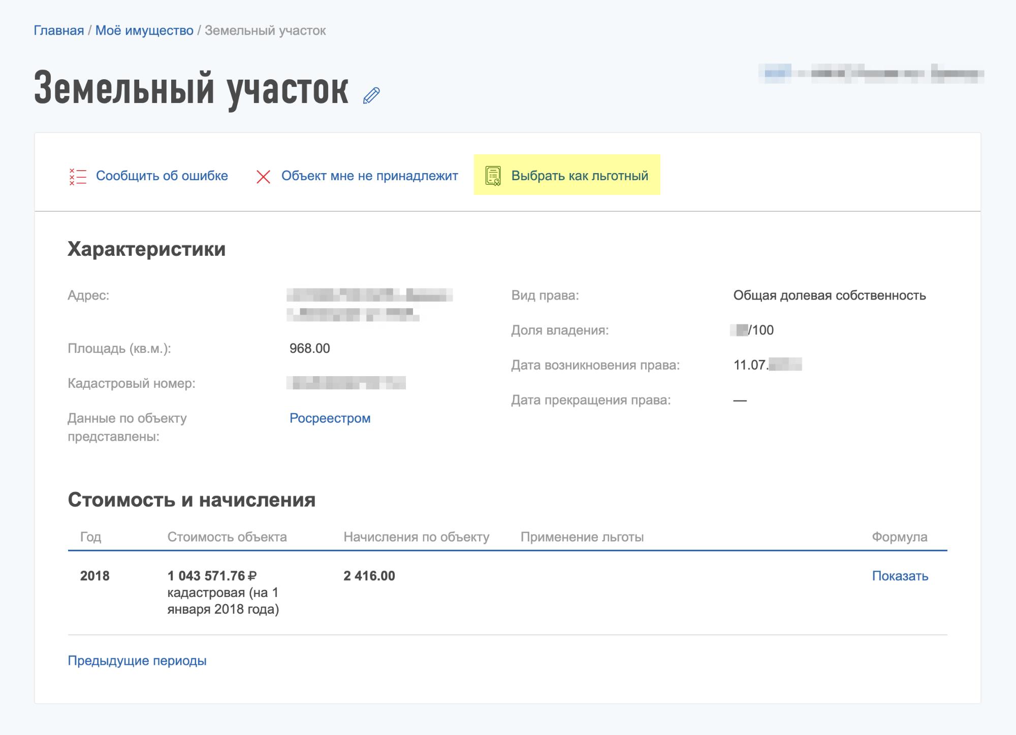 Выбрать льготный объект можно в описании земельного участка в разделе «Мое имущество» на сайте nalog.ru