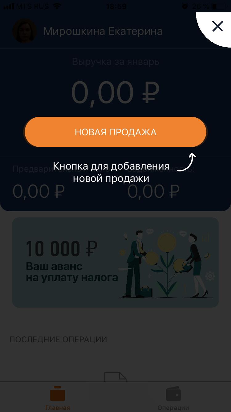Нажмите кнопку «Новая продажа»