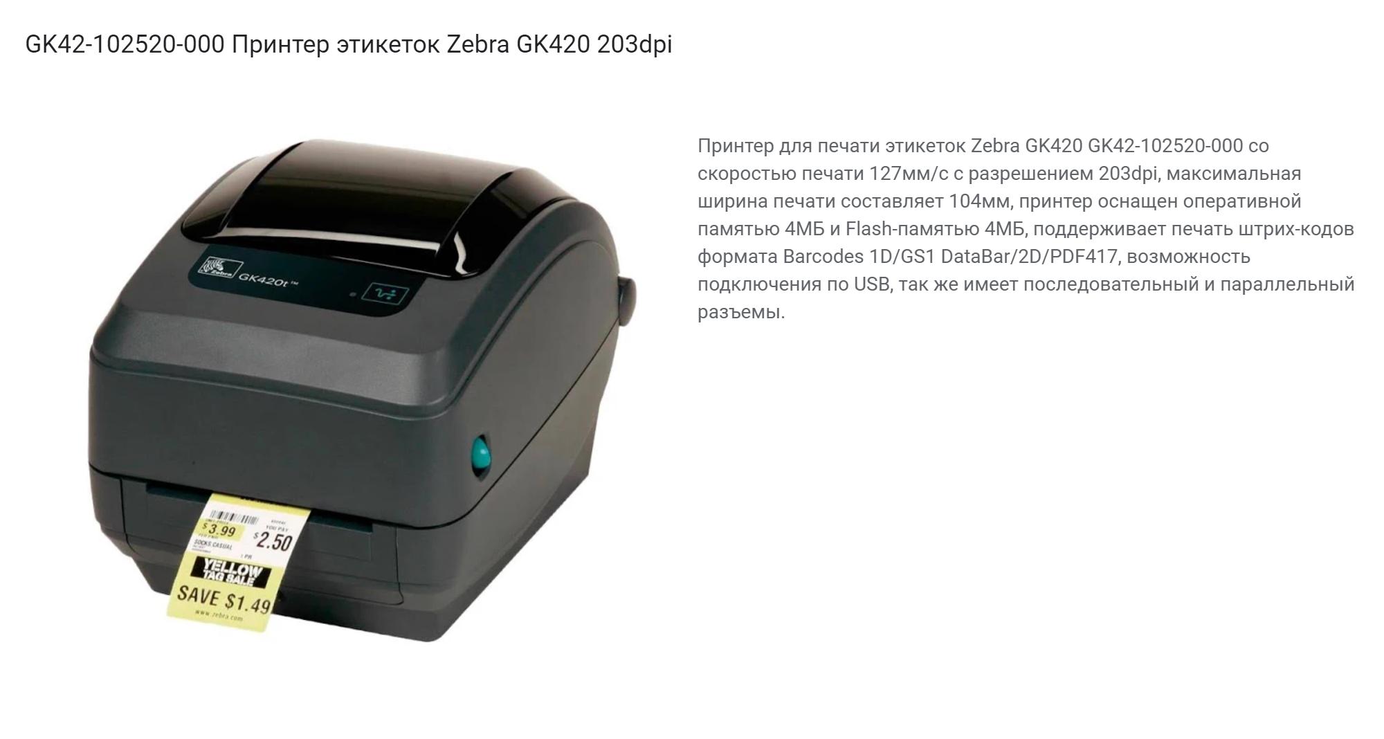 Это принтер компании «Зебра», который может печатать этикетки с маркировкой. Стоит такая модель около 30 000—40 000<span class=ruble>Р</span>