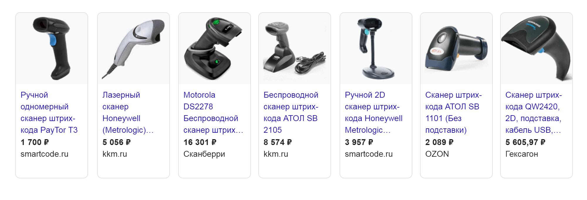 Такой сканер не сможет автоматически проверять всю партию — придется самостоятельно «пробивать» этикетку накаждом товаре