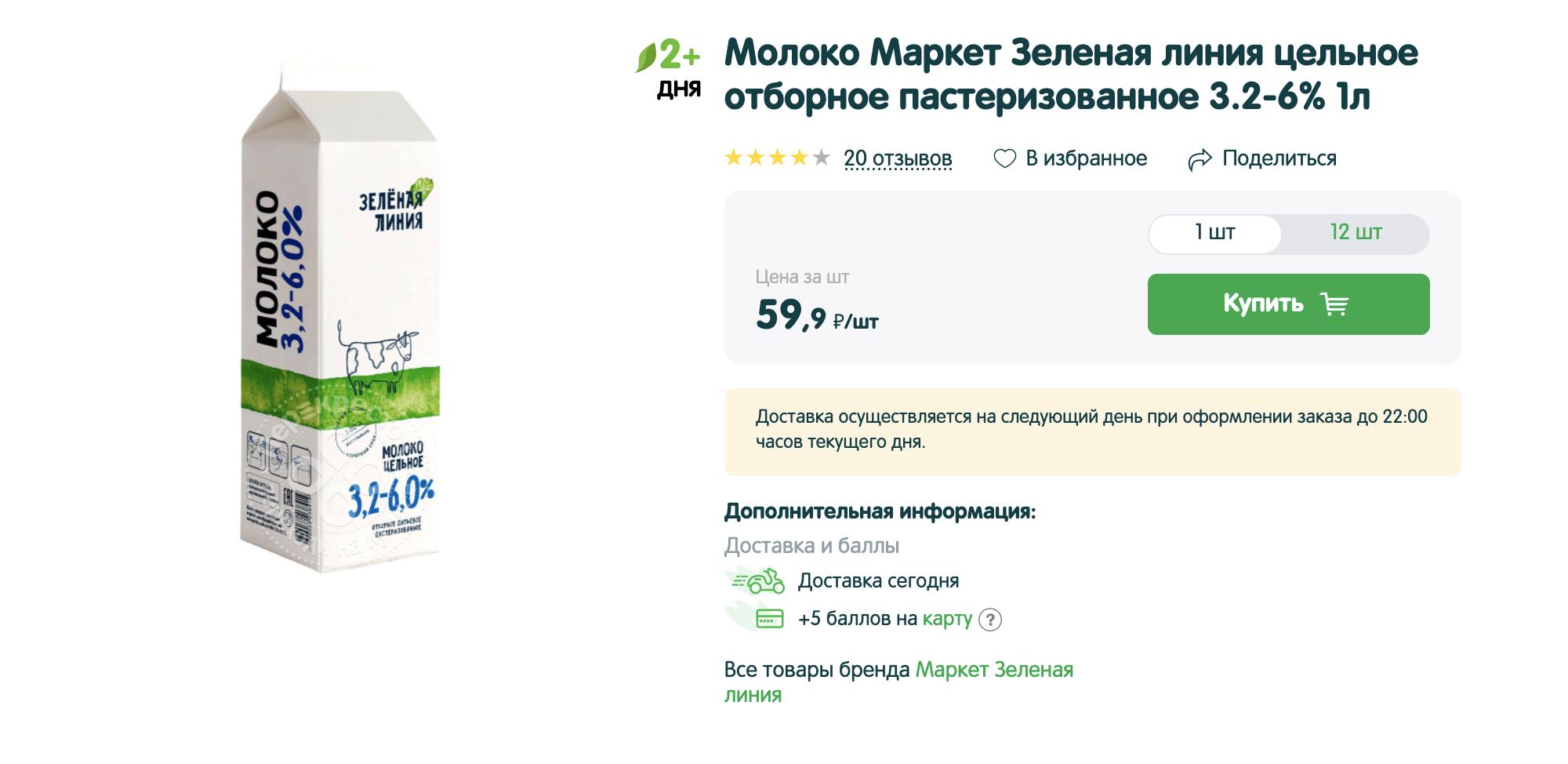 Если вы любите более насыщенный вкус молока, то покупайте отборное