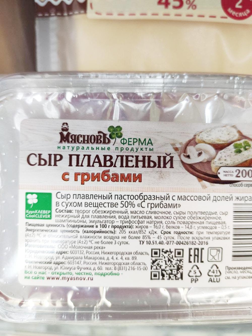 Если в продукте есть сухое молоко, об этом обязательно напишут в составе