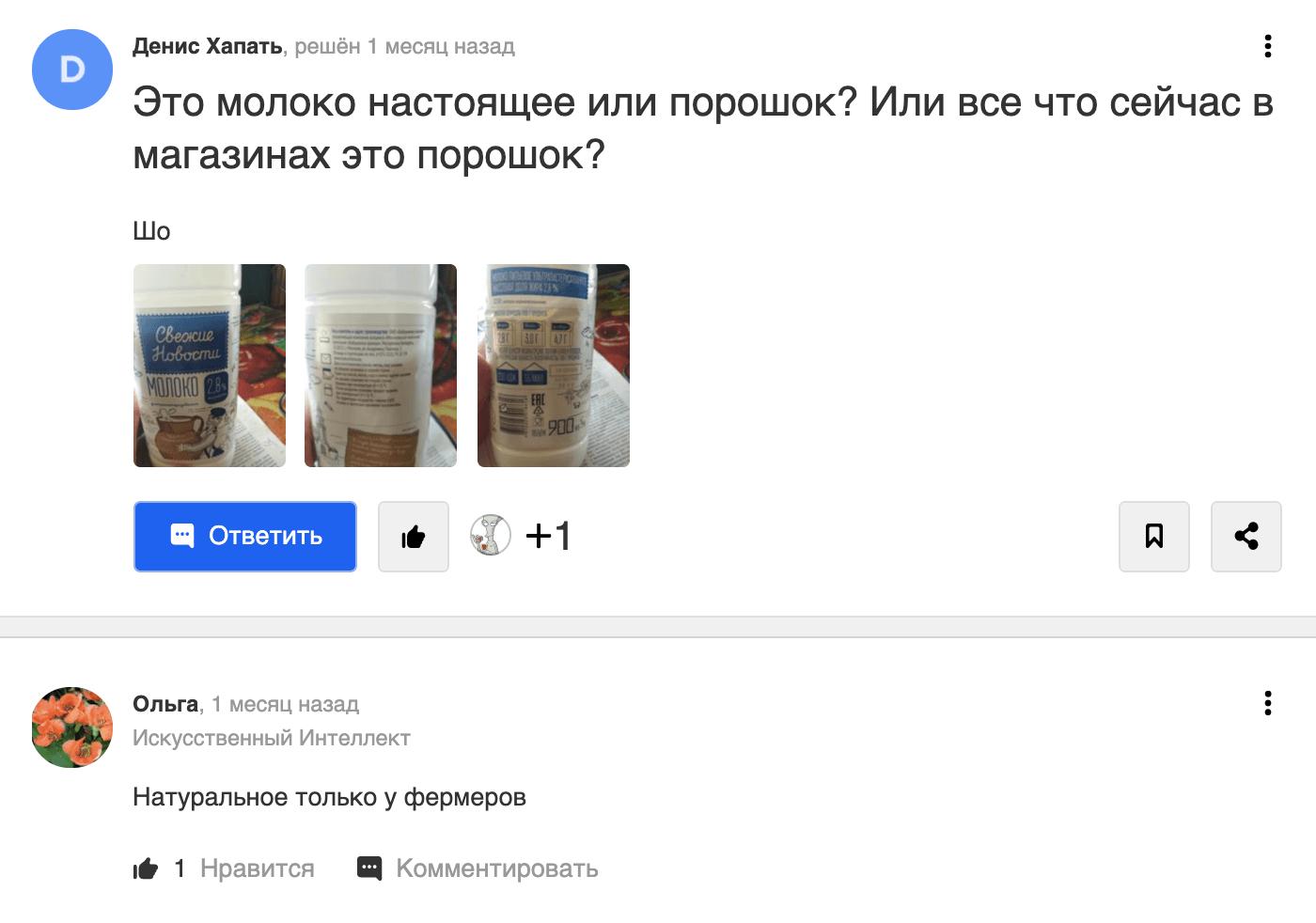 На форумах встречается огромное количество вот таких обсуждений о молоке