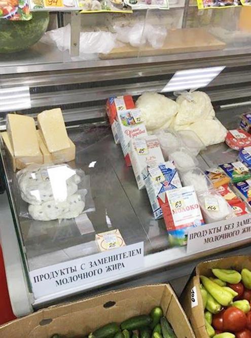 Продукты из растительного жира обычно имеют собственные названия. Например, «молокосодержащий продукт с заменителем молочного жира, произведенный по технологии сыра». Это указано на их упаковке