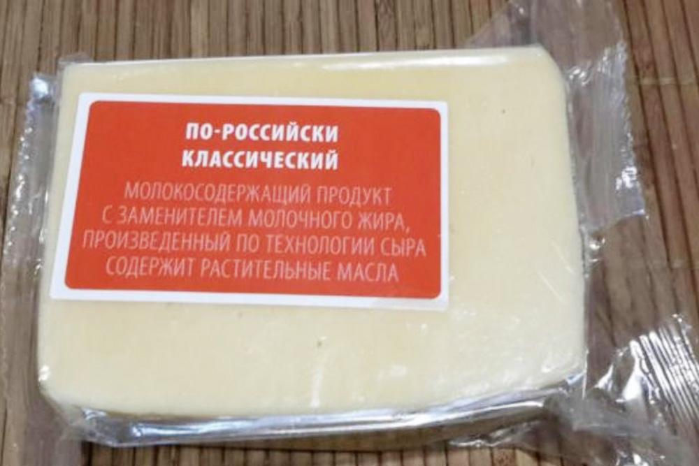 Легко перепутать такой сыр с обычным, даже несмотря на ярко-красную упаковку с предупреждением. Источник: отзыв на сайте «Отзовик-ру»