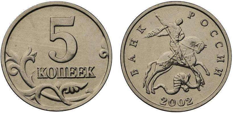 Такая 5-копеечная монета 2002 года без указания монетного двора сейчас стоит 2—5 тысяч рублей