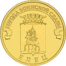 10-рублевую монету «Елец» сейчас продают за 120 р.