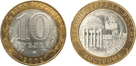 Монета «Кострома» 2002 года выпуска. Такую можно продать примерно за 400 р.