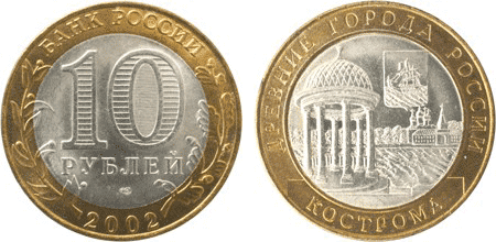 Монета «Кострома» 2002 года выпуска. Такую можно продать примерно за 400<span class=ruble>Р</span>