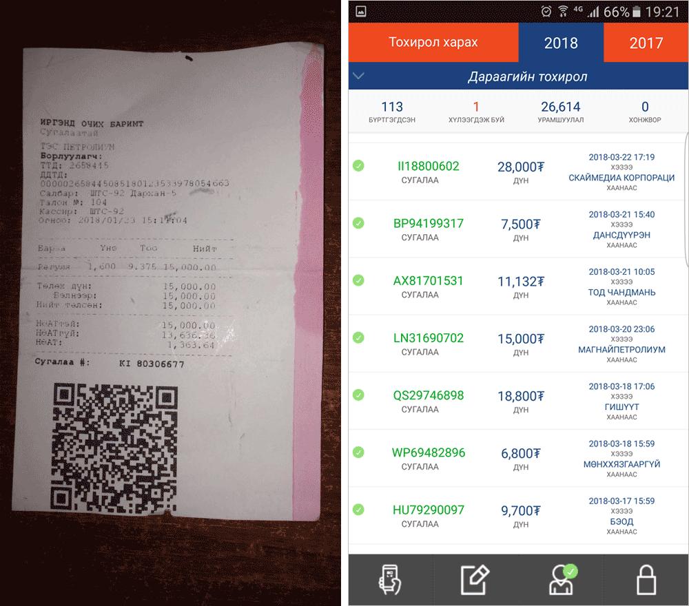 Чек с QR-кодом и приложение Ebarimt