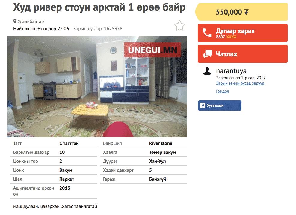 Студия с мебелью в Улан-Баторе за 550 000 тугриков (13 000 р.) в месяц